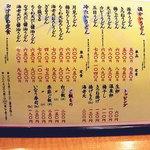 3222508 - 関西風のメニュー