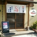 魚もん屋 -