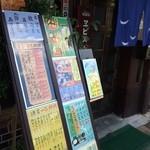 Kusunoki - 入り口周りには、定食や、一品物のメニューがいっぱい