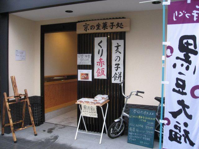 よもぎ 双鳩堂二条店 - 外観(2014.11)
