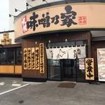 味噌乃家 - お店の玄関