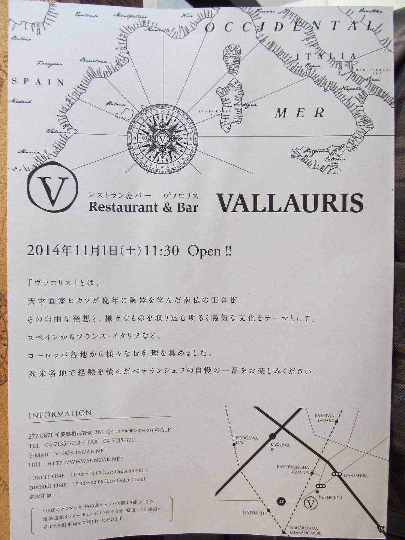 レストラン&バー ヴァロリス