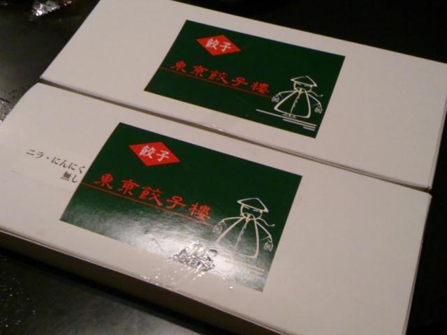 東京餃子楼 三軒茶屋2号店