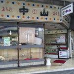中山豆店 -