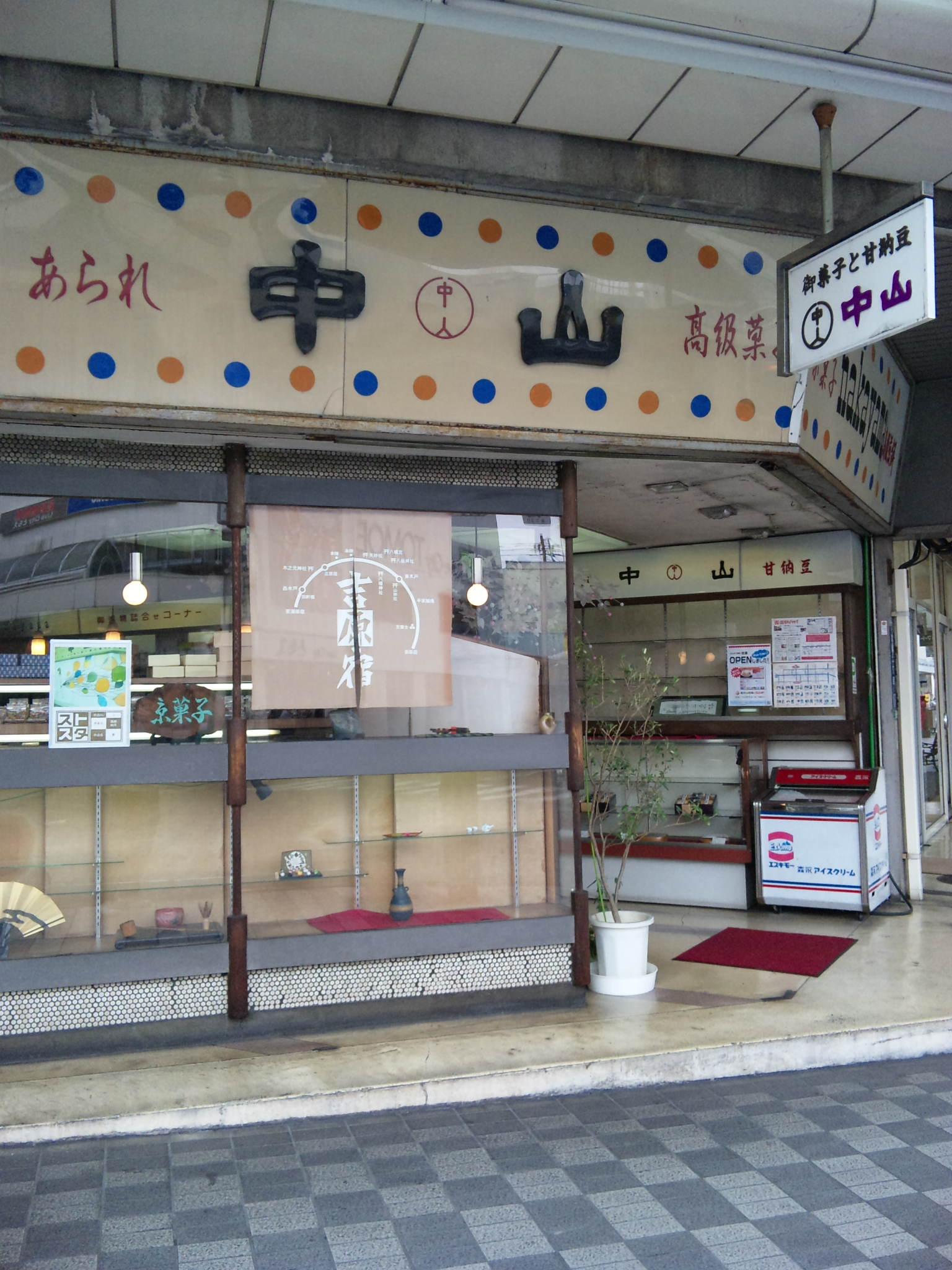 中山豆店 name=