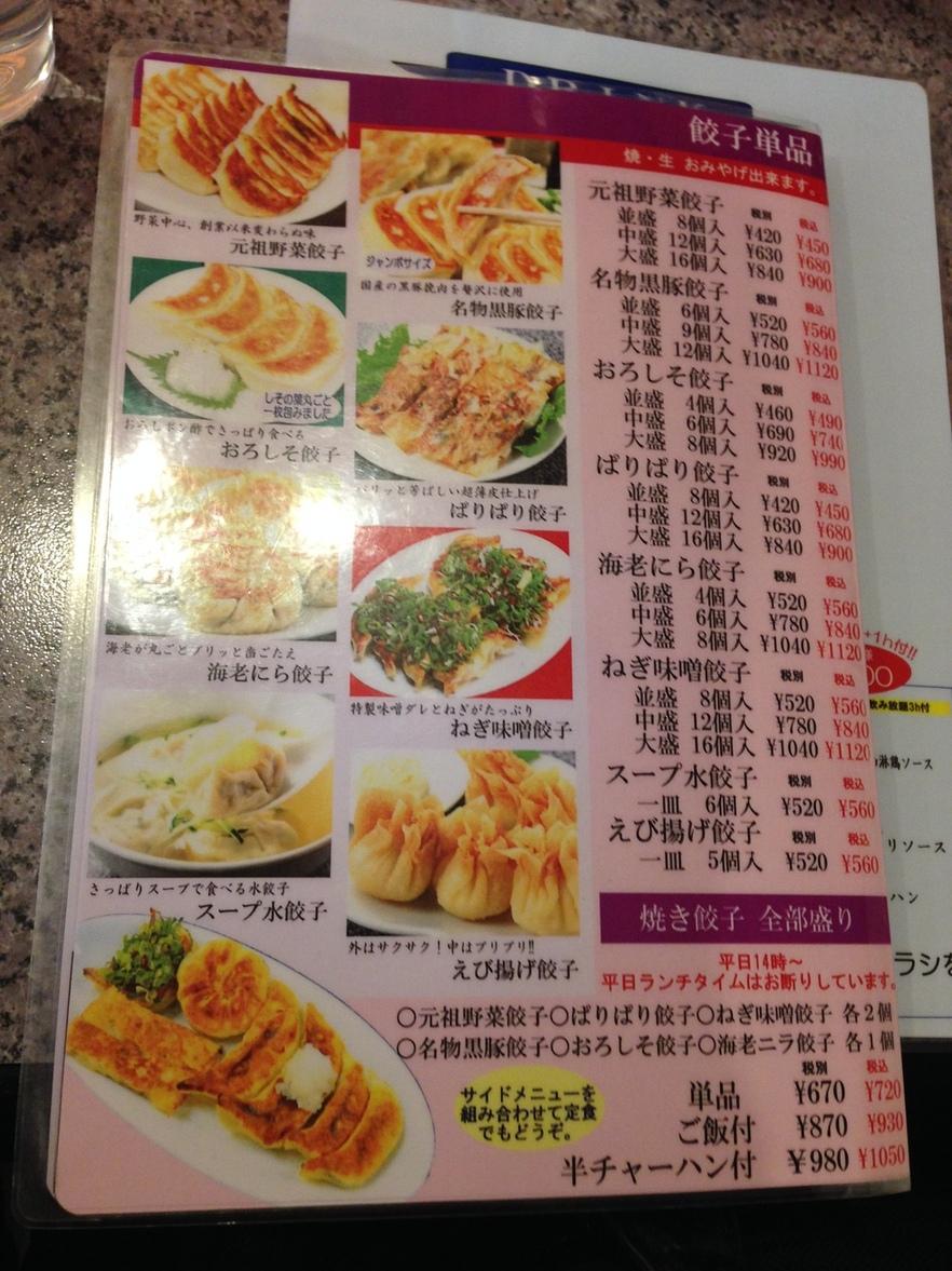 天鴻餃子房 別館 東日本橋店