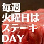 グリル アンドウ - 毎週火曜日は「スペシャルステーキDAY」 毎週お得なビーフステーキセットをご用意!!