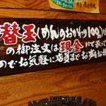 無鉄砲 - 替え玉は現金で100円