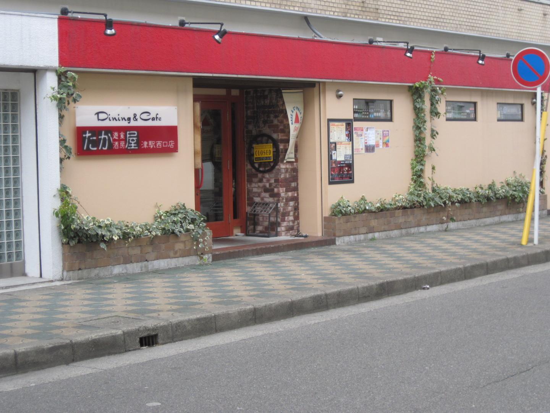 たか屋 津駅西口店