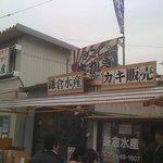 鎌倉水産 -