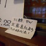 焼肉 おもに - 武藤嘉紀選手のサイン