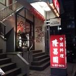 隆昌園 東戸塚店 -
