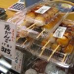 菓舗 中野屋 - みたらし団子(5本パック、315円)