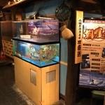 三代目網元 魚鮮水産 - 生簀あり