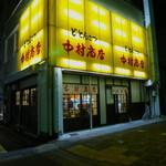 中村商店 - 黄色いネオンが目立ち外観