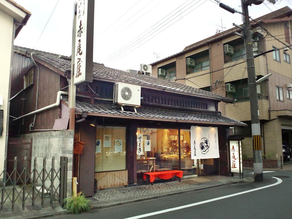 赤尾屋 本店