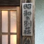 山荘無量塔 - 入口