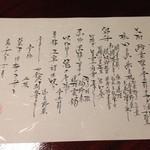 山荘無量塔 - 夕食のメニュー