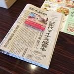 32298795 - テーブルの上に置かれていた新聞