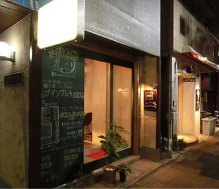 和食酒場 煮っこり - 雪ノ下さんの手前です。