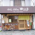 Tanakatei -