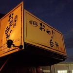おやじの台所 - 和気駅のすぐ近くです