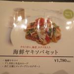 Tentsuusaikan - 自分はこの海鮮ヤキソバセット(1780円)を。