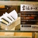 六花亭 - 雪こんチーズ(賞味期限2時間)