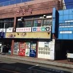韓国家庭料理 ソウル家 - かなり古いです…