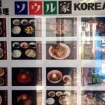 韓国家庭料理 ソウル家 - 美味しそうなメニューがズラリ!