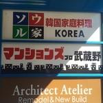韓国家庭料理 ソウル家 - ソウル家以外にもお店があるみたいです。