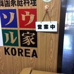 韓国家庭料理 ソウル家 - 営業中だ!ロゴがかっこいい…