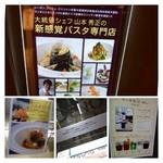 32304683 - 新宿高島屋13階にあるお店です。