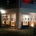 餃子大衆酒場 肉汁天国 - 対馬小路・土居通り沿い