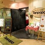 オムライスの店 Tanpopo - 2014/11/06撮影