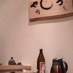 Yashiro -