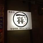 Kazuki - 看板