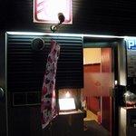 麺 eiji - お店の概観です。暗めです。明かりが麺のところしかありません。夜に撮ると残念ながら、こんな感じで真っ暗です。