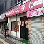 中華料理 栄華 - 外観1