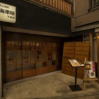 海栗屋  - 昭和レトロな入口