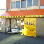 土門豆腐店 - 2014.11月