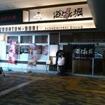 32326537 - 道とん堀 神戸灘店