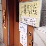 旬彩 あだち - 入口