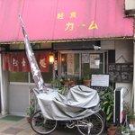 軽食カーム - お店