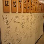 焼肉グレート - 著名人のサイン♡