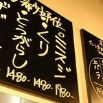 焼肉グレート - おすすめボード♡