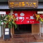 博多ラーメン ばりこて 高田馬場店 - 外観(オープン後)/2014年11月来店