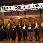 焼肉グレート - 年に一回の仙台牛の集いにて表彰されました。