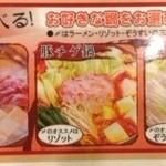 伝説の串 新時代 - 忘年会コースで選べる鍋! どれにしよう!!