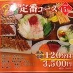 伝説の串 新時代 - 忘年会定番コース! 安い!!